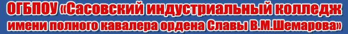 """ОГБПОУ """"Сасовский индустриальный колледж имени полного кавалера ордена Славы В.М.Шемарова"""""""