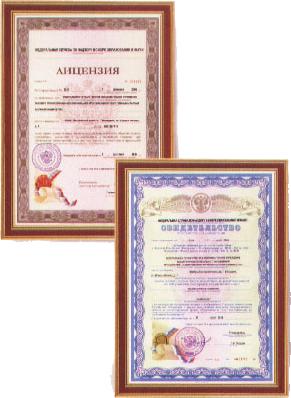 лицензия и аккредитация
