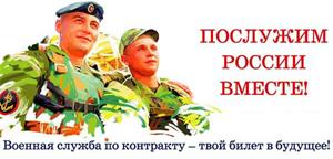 Послужим России вместе!