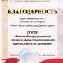 Областной историко-краеведческой конференции «Имя героя на карте родного края»