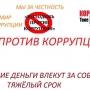 Участие во всероссийском конкурсе «Новый взгляд» в Номинации «ПРОКУРАТУРА ПРОТИВ КОРРУПЦИИ»