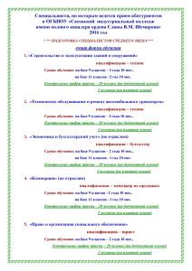 kontrolnye_cifry_priema 2016