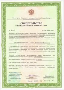 Свидетельство об акредитации2019