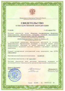 akkreditaciya2016