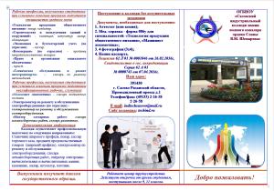 Буклет лиц.2019