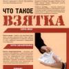 1_chto_takoe_vzjatka1