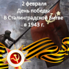 stalingradskaya_bitva