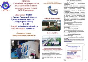 Оператор станков