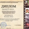 3 - с - Климаков
