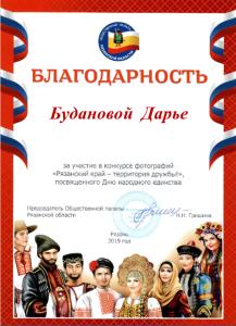 Буданова Дарья
