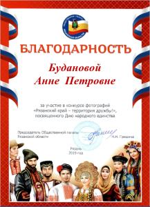 Буданова