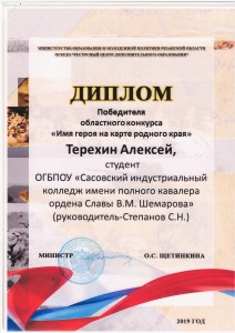 Диплом Терехин