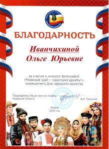 Иванчихина