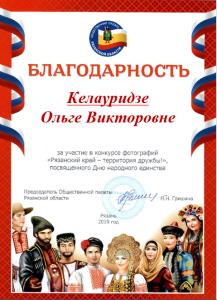 Келауридзе