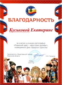 Куськова
