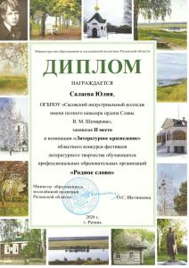 Салаева