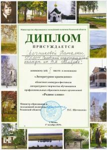 Свечникова