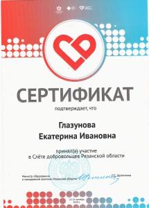 Сертификат Глазунова