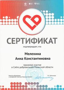 Сертификат Мелехина