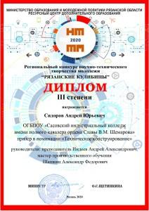 Сидоров_page-0001