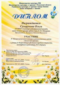 Сухорукова