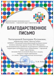 тахтаганова