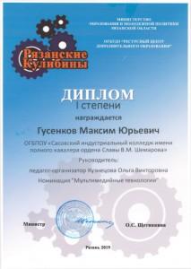 гусенков диплом