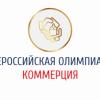 olimpiada-kommerciya