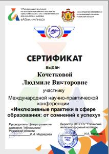 Сертификат Кочеткова