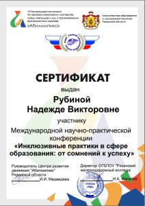 Сертификат Рубина